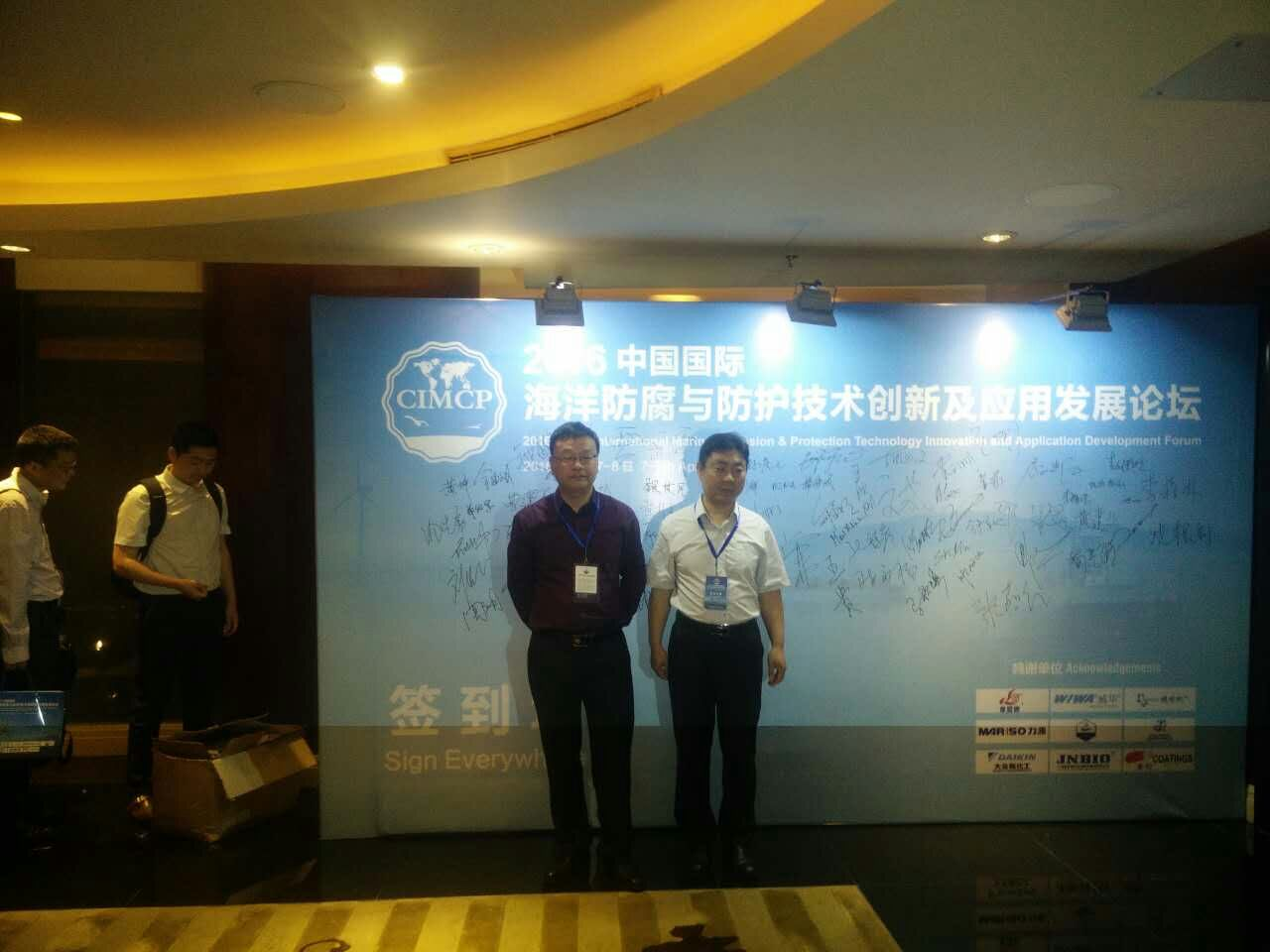 Congratulations to our company for successfully sponsoring and participating in the China International Marine Anticorrosion and Protection Technology Innovation and Application Development Forum